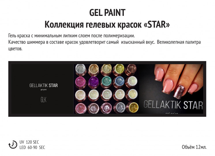 GEL PAINT STAR (20 цветов)